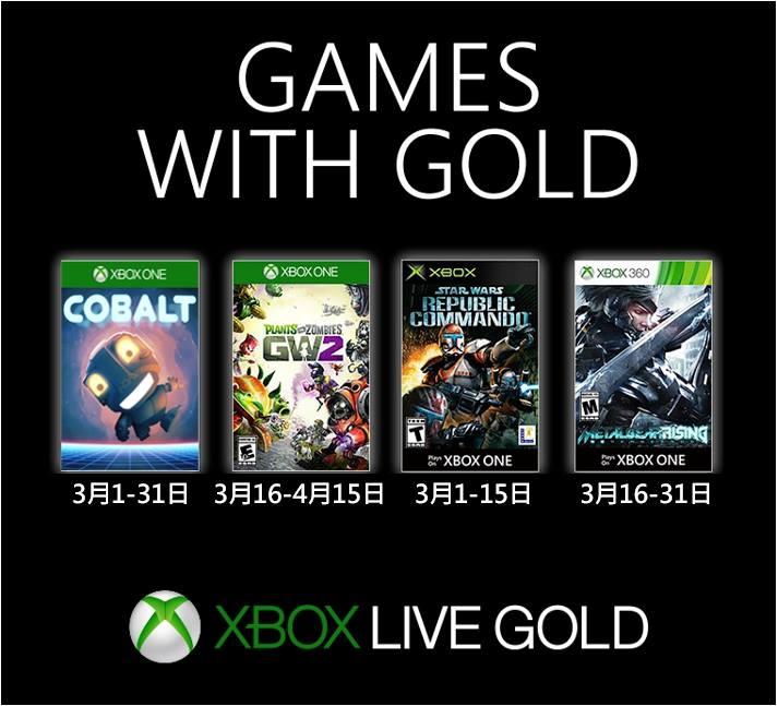Διέρρευσαν τα Games with Gold του Μαρτίου;