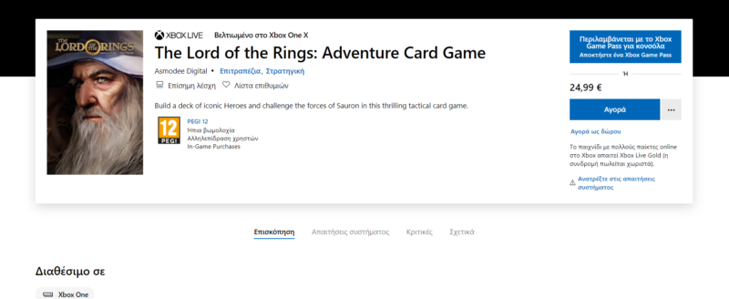 Το Lord of The Rings Adventure Card Game είναι διαθέσιμο στο Xbox Game Pass