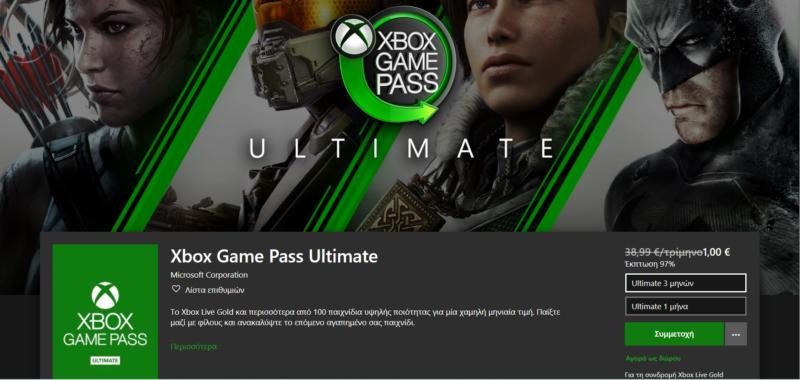Μεγάλη προσφορά για την τρίμηνη Xbox Game Pass Ultimate συνδρομή!