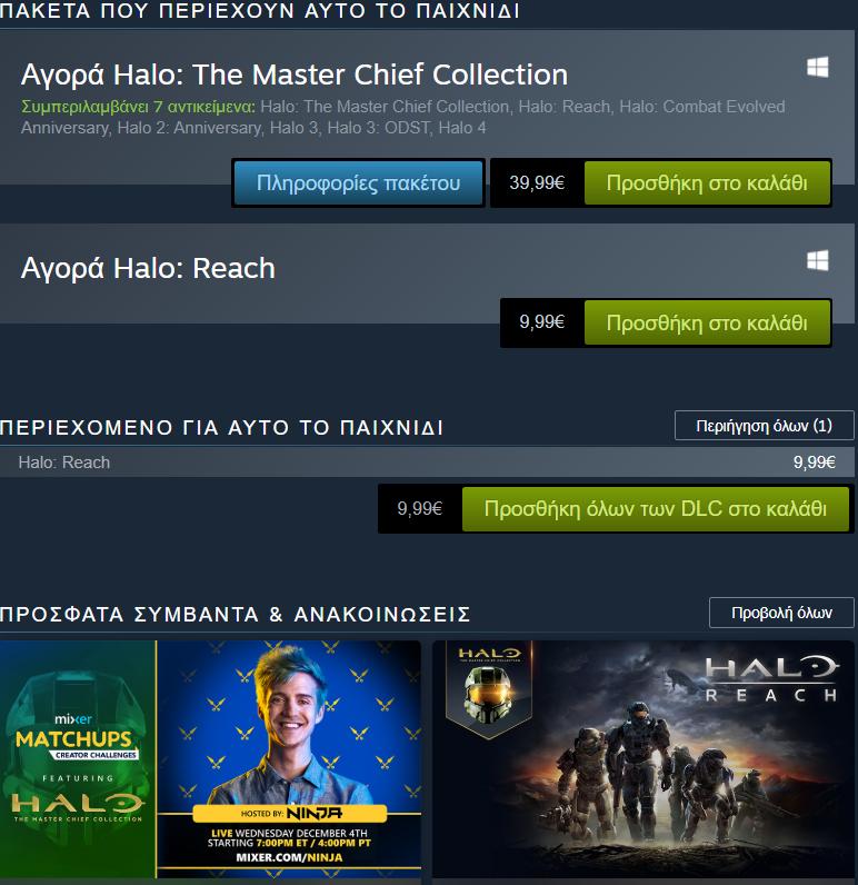 Το Halo Master Chief Collection έχει πουλήσει σχεδόν 2 εκατομμύρια αντίτυπα στο Steam