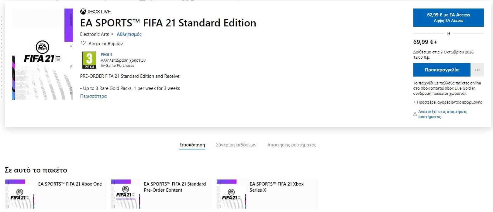 Δωρεάν αναβάθμιση του FIFA 21 για το XBOX Series X, μέχρι την κυκλοφορία του FIFA 22