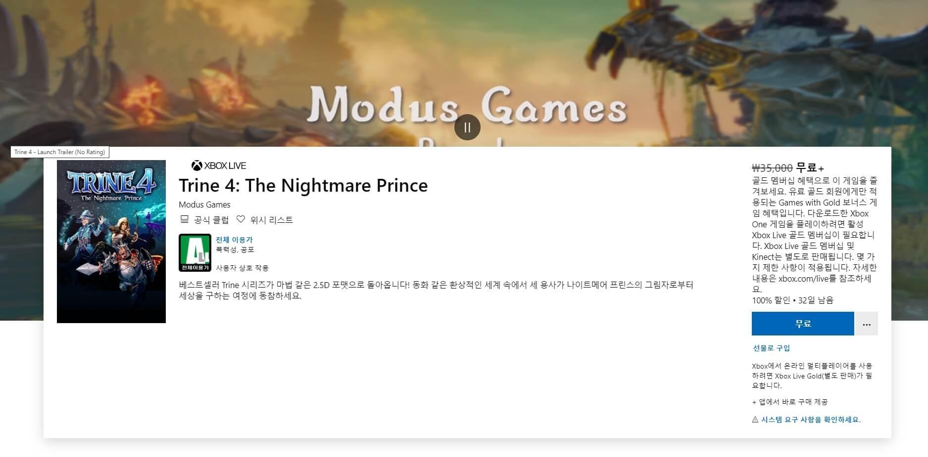Αποκτήστε εντελώς δωρεάν το Trine 4: The Nightmare Prince από το Κορεάτικο XBOX Store (UPDATE)