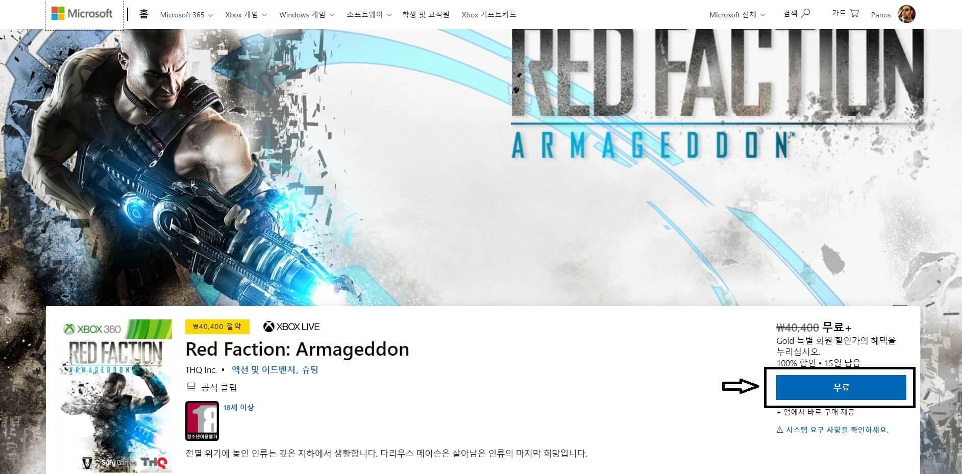 Αποκτήστε εντελώς δωρεάν το Red Faction: Armageddon από τα Κορεάτικα Games with Gold